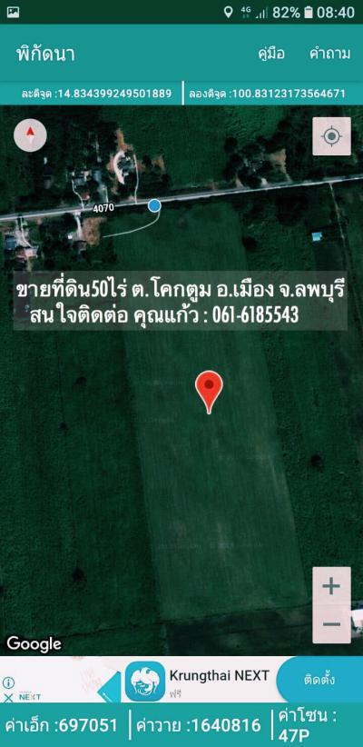ที่ดิน 30000000 ลพบุรี เมืองลพบุรี โคกตูม