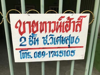 ทาวน์เฮาส์ 800000 ลพบุรี เมืองลพบุรี ท่าศาลา