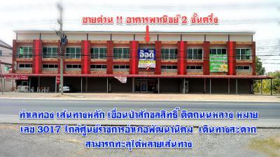อาคารพาณิชย์ 2480000 ลพบุรี พัฒนานิคม พัฒนานิคม