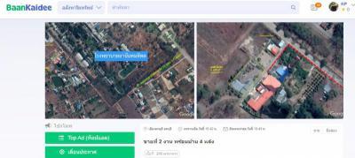 บ้านพร้อมที่ดิน 950000 ลพบุรี เมืองลพบุรี เขาสามยอด