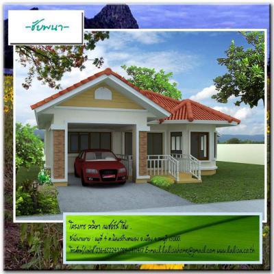 บ้านเดี่ยว 2880000 ลพบุรี เมืองลพบุรี นิคมสร้างตนเอง